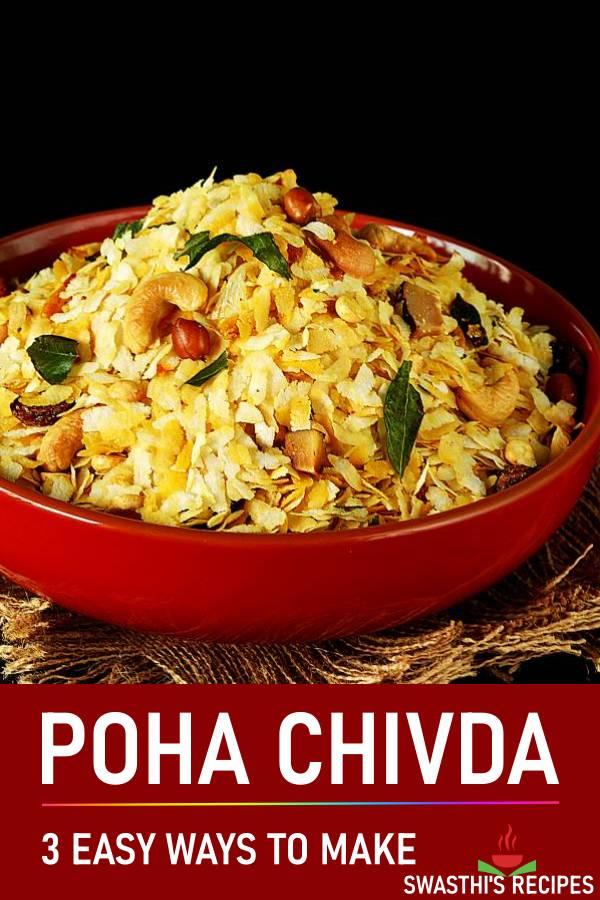 Chivda recipe (3 Easy ways to make chivda)
