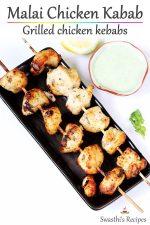 malai chicken kabab , reshmi kabab