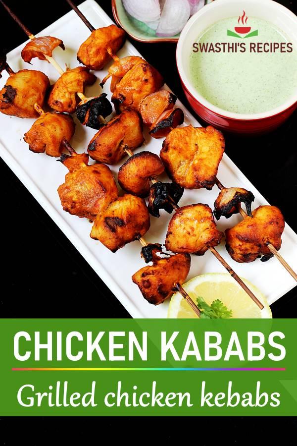 Chicken kebab recipe | Chicken kabab recipe